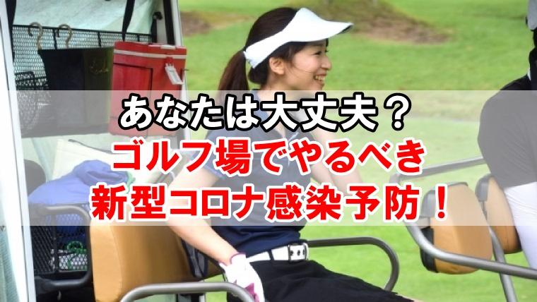 場 大丈夫 ゴルフ コロナ