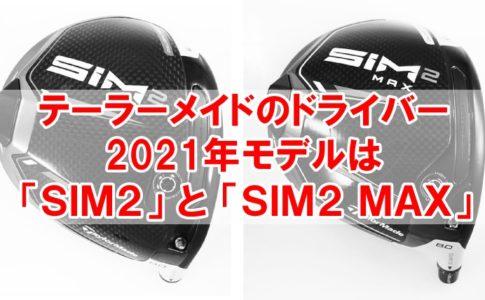テーラーメイド2021新作SIM2ドライバー