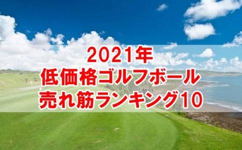 2021低価格人気おすすめゴルフボール