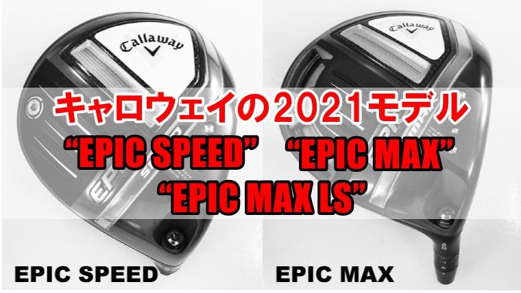 キャロウェイ2021新作epic max speedドライバー